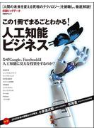 【期間限定価格】この1冊でまるごとわかる! 人工知能ビジネス