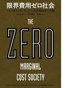 【期間限定価格】限界費用ゼロ社会 <モノのインターネット>と共有型経済の台頭