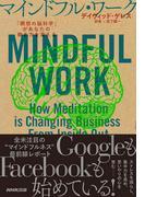 【期間限定価格】マインドフル・ワーク 「瞑想の脳科学」があなたの働き方を変える