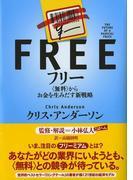 【期間限定価格】フリー <無料>からお金を生みだす新戦略
