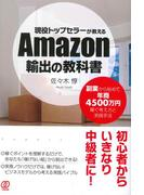 【期間限定価格】現役トップセラーが教えるAmazon輸出の教科書