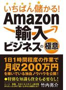 【期間限定価格】いちばん儲かる! Amazon輸入ビジネスの極意