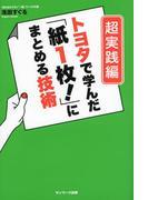 【期間限定価格】トヨタで学んだ「紙1枚!」にまとめる技術[超実践編]