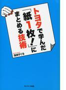 【期間限定価格】トヨタで学んだ「紙1枚!」にまとめる技術