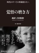 【期間限定価格】覚悟の磨き方 超訳 吉田松陰
