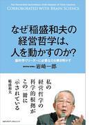 【期間限定価格】なぜ稲盛和夫の経営哲学は、人を動かすのか?
