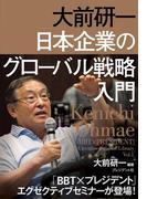 【期間限定価格】大前研一 日本企業のグローバル戦略入門