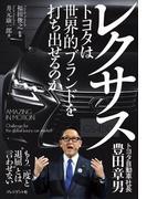 【期間限定価格】レクサス―トヨタは世界的ブランドを打ち出せるのか