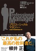 【期間限定価格】プロフェッショナルマネジャー