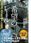 【期間限定価格】希望のレール 若桜鉄道の「地域活性化装置」への挑戦