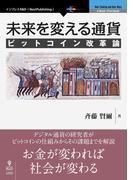 未来を変える通貨 ビットコイン改革論【新版】