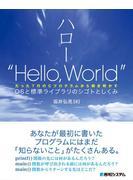 """【期間限定価格】ハロー""""Hello, World"""" OSと標準ライブラリのシゴトとしくみ"""