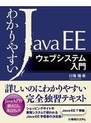【期間限定価格】わかりやすいJava EE ウェブシステム入門