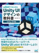 【期間限定価格】uGUIではじめるUnity UIデザインの教科書