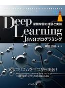 【期間限定価格】Deep Learning Javaプログラミング 深層学習の理論と実装