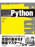 【期間限定価格】基礎Python