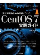 【期間限定価格】CentOS 7実践ガイド