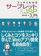 【期間限定価格】スッキリわかるサーブレット&JSP入門