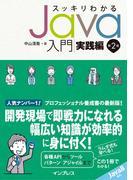【期間限定価格】スッキリわかるJava入門 実践編 第2版