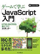 【期間限定価格】ゲームで学ぶJavaScript入門 HTML5&CSSも身につく!
