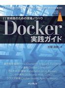 【期間限定価格】Docker実践ガイド