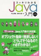 【期間限定価格】スッキリわかるJava入門 第2版