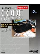 【期間限定価格】【電子合本版】Code Complete 第2版 完全なプログラミングを目指して
