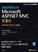 【期間限定価格】プログラミングASP.NET MVC 第3版 ASP.NET MVC 5対応版