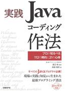 【期間限定価格】実践Javaコーディング作法