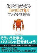 【期間限定価格】仕事がはかどるJavaScriptファイル管理術(日経BP Next ICT選書)