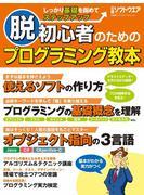 【期間限定価格】脱初心者のためのプログラミング教本(日経BP Next ICT選書)
