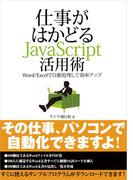 【期間限定価格】仕事がはかどるJavaScript活用術─Word/Excelで自動処理して効率アップ(日経BP Next ICT選書)