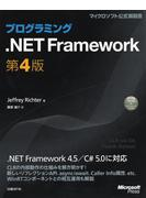 【期間限定価格】プログラミング.NET Framework 第4版