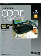 【期間限定価格】Code Complete 第2版 下
