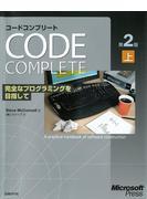 【期間限定価格】Code Complete 第2版 上