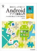 【期間限定価格】基本からしっかり身につくAndroidアプリ開発入門 Android Studio 2.x対応