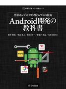 【期間限定価格】黒帯エンジニアが教えるプロの技術 Android開発の教科書