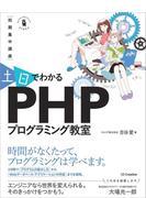 【期間限定価格】~短期集中講座~ 土日でわかる PHPプログラミング教室