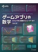 【期間限定価格】ゲームアプリの数学