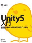 【期間限定価格】Unity5入門