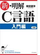 【期間限定価格】新・明解C言語 入門編