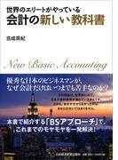 【期間限定価格】世界のエリートがやっている 会計の新しい教科書