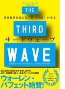 【期間限定価格】サードウェーブ 世界経済を変える「第三の波」が来る