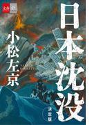 小松左京キャンペーン