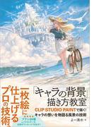 真夏の読書キャンペーン