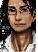 原作コミック『羣青』キャンペーン