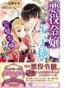 FK comics新刊キャンペーン