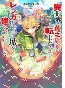 ファンタジー新刊キャンペーン!