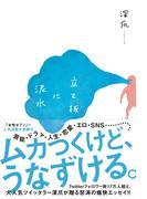 春の恋愛本・実用書キャンペーン