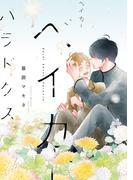 初夏の花丸!大放出特集【後期】